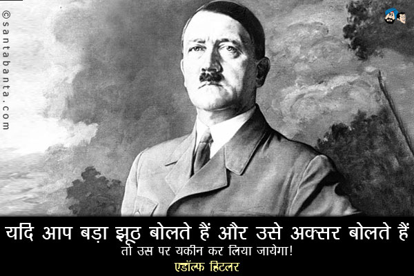 hitler quotes on media quotesgram