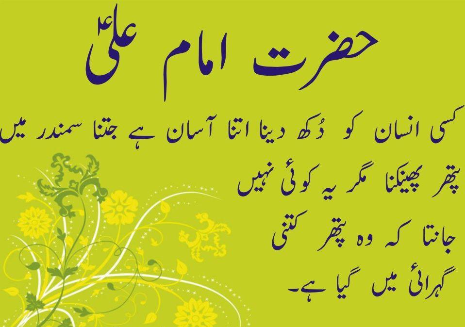 Hazrat Ali Quotes In English. QuotesGram
