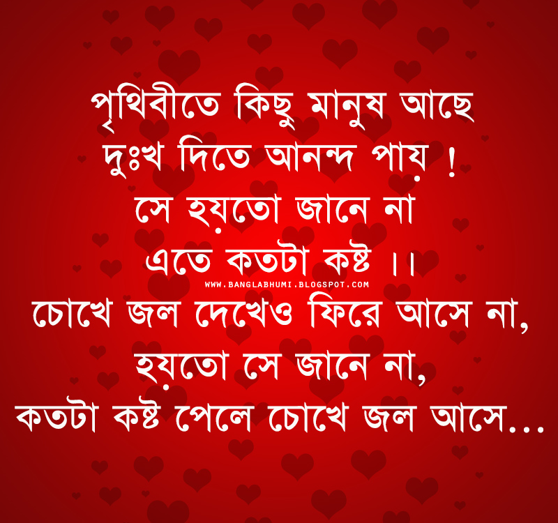 Love Wallpapers Bangla : Bangladesh Love Quotes. QuotesGram
