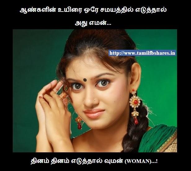 Women Quotes In Tamil. QuotesGram