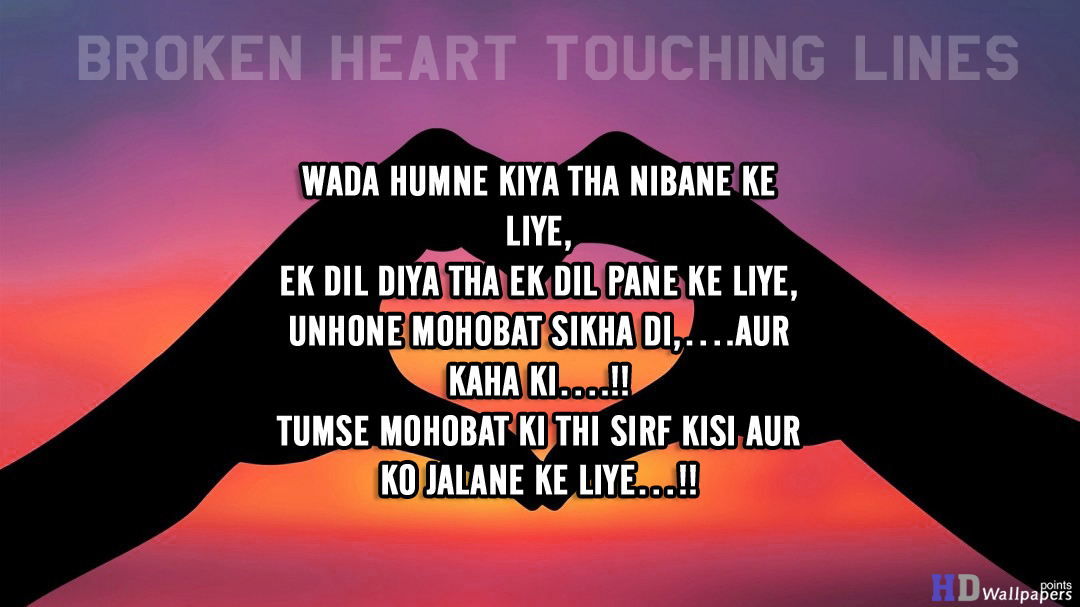 Heartbreak Quotes And Sayings For Girls In Hindi
