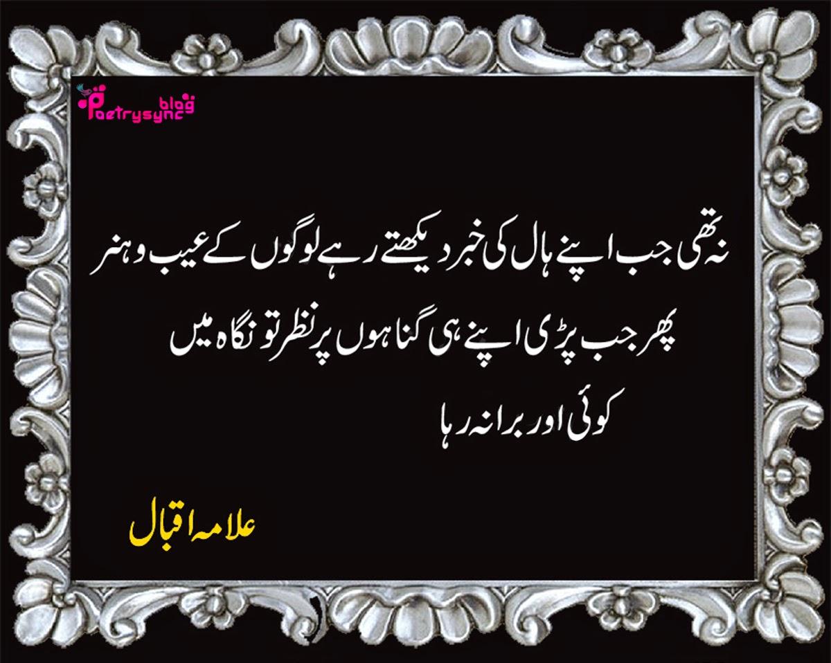 inspirational quotes in urdu quotesgram