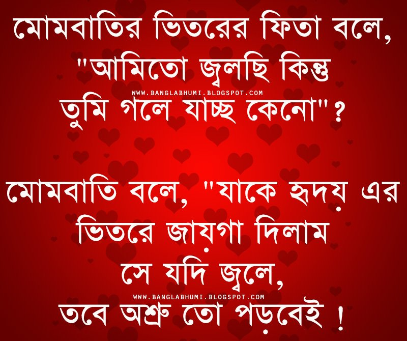 Bangla New Love Wallpaper : Bangla Romantic Quotes. QuotesGram