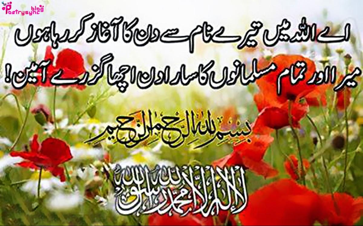Famous Urdu Quotes For Facebook. QuotesGram