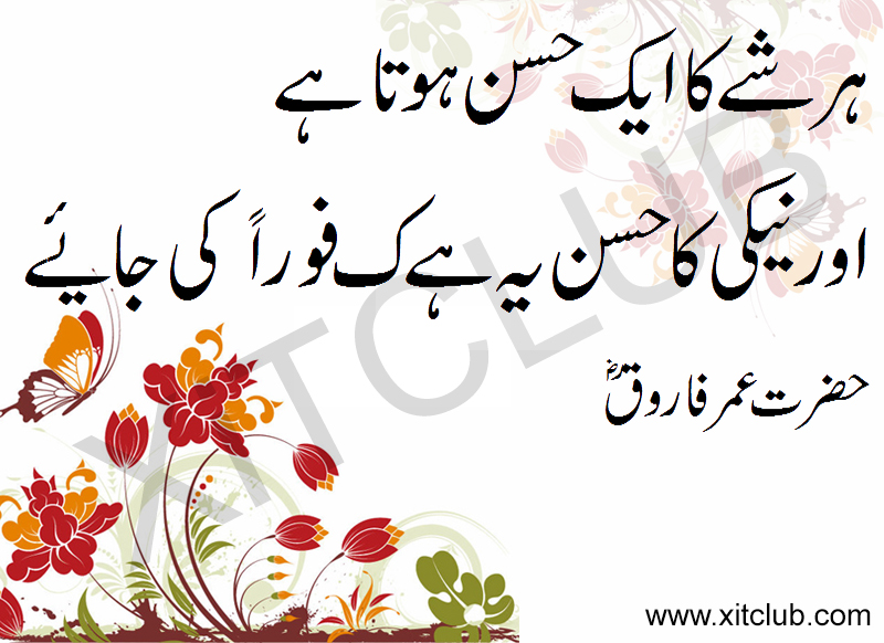 hazrat umar the great A great worry and fear started to consume their lives hazrat umar had become a muslim, in fact, he became the 40th muslim from thereon, his bravery, courage, and strength were no longer in the way of disbelief.