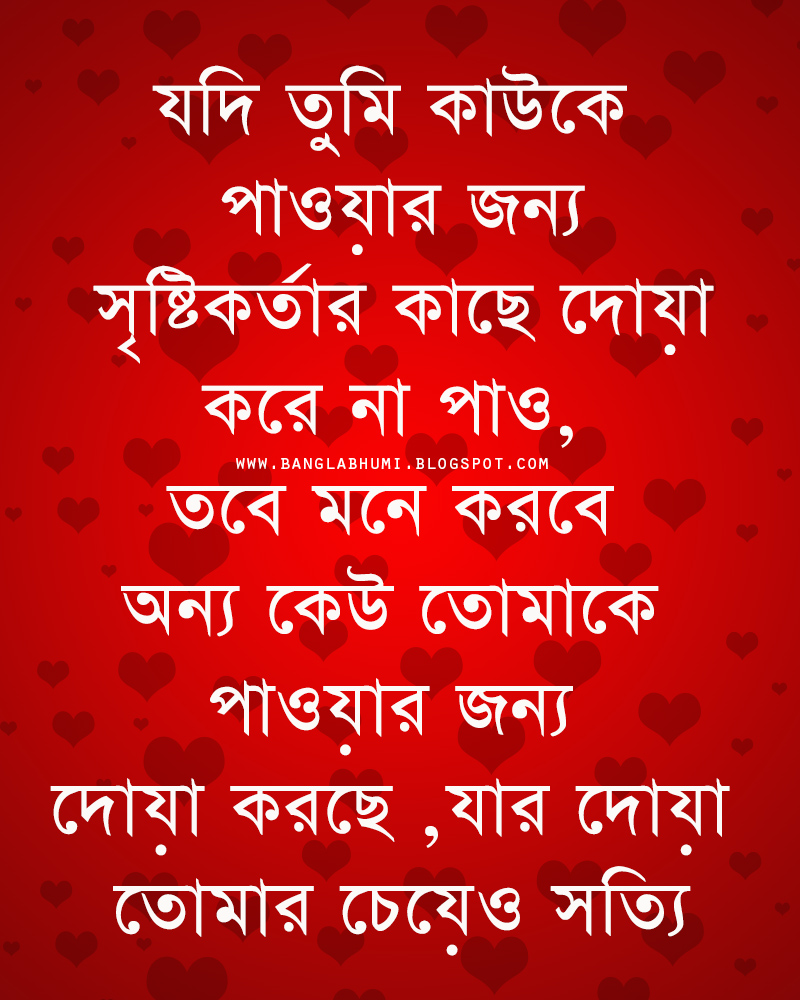Sad Love Wallpaper Bangla : Bangladesh Quotes. QuotesGram