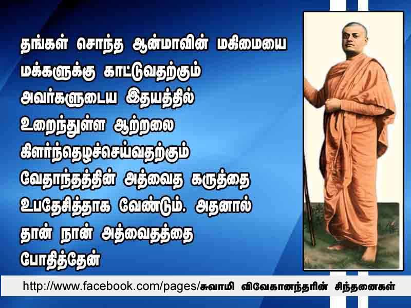 swami vivekananda tamil quotes - photo #14