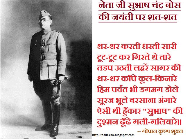 Short Paragraph on Netaji Subhash Chandra Bose in Hindi