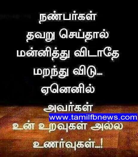 friendship quotes in tamil quotesgram