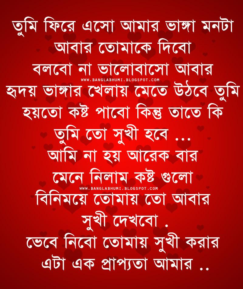 New Sad Sayings: Bengali Love Quotes. QuotesGram