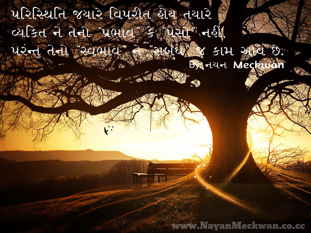 gujarati quotes love quotesgram