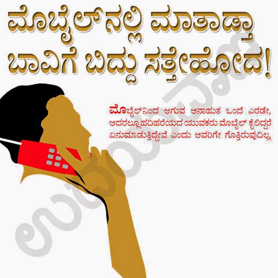 kannada love failure quotes images funny images gallery kannada love quotes free download free