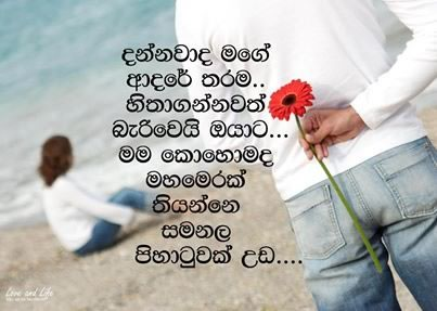 Sinhala Quotes About Love. QuotesGram