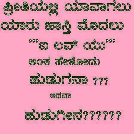 12 Kannada Funny Life Quotes