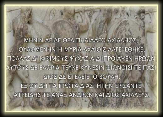 the iliad pages quotes quotesgram