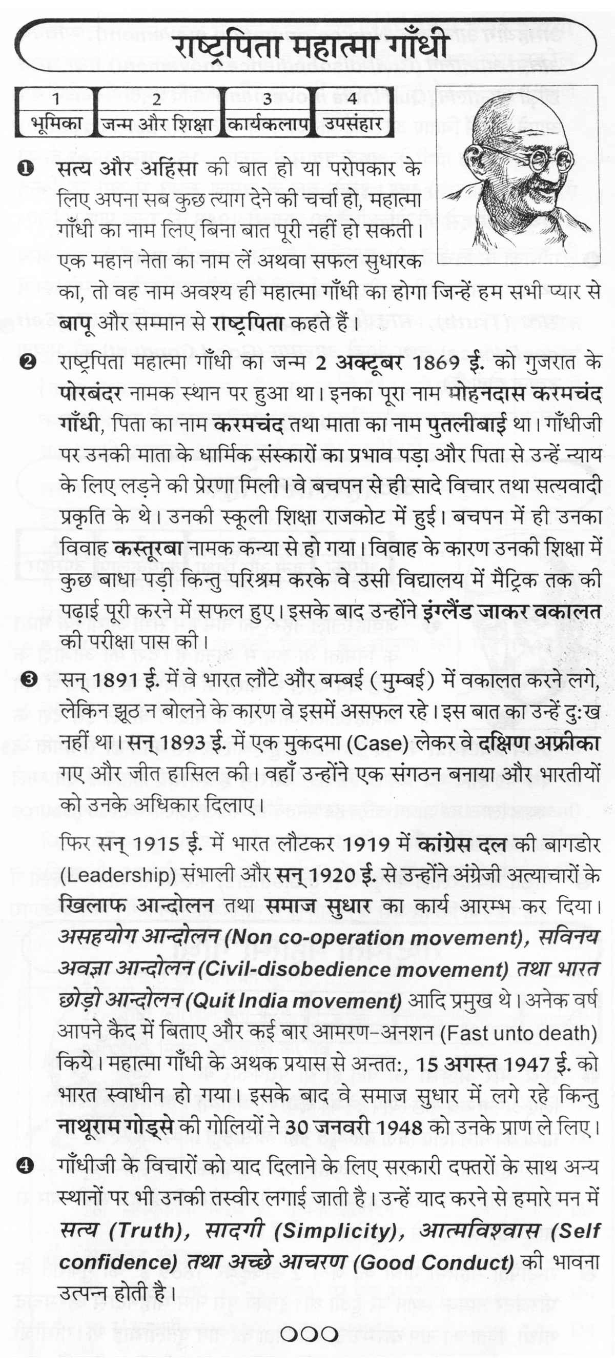 Pachadanam parisubratha essay writing? Creative writing 24
