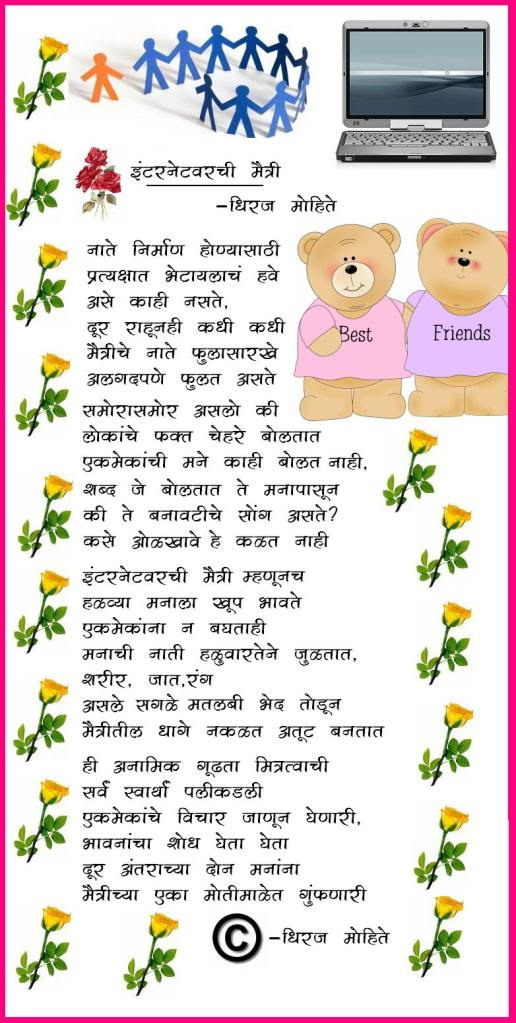 Friendship Quotes Marathi Poems. QuotesGram