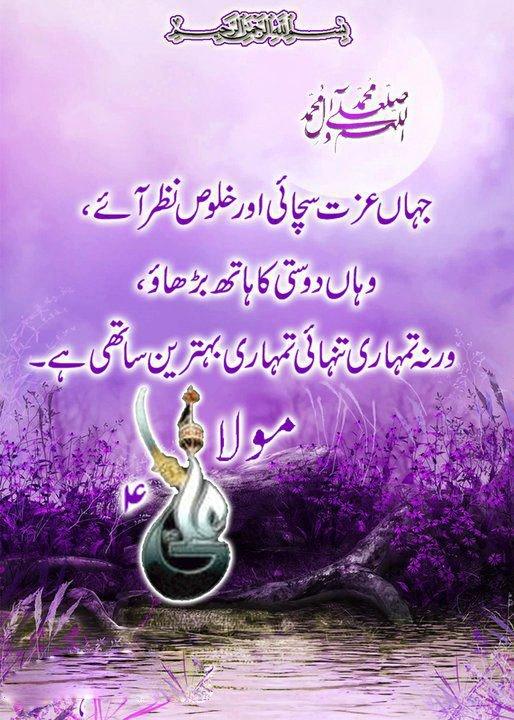 Urdu Quotes About Anniversary Quotesgram