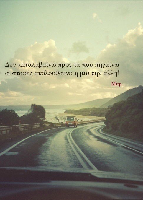 Greek Quotes We Heart It. QuotesGram