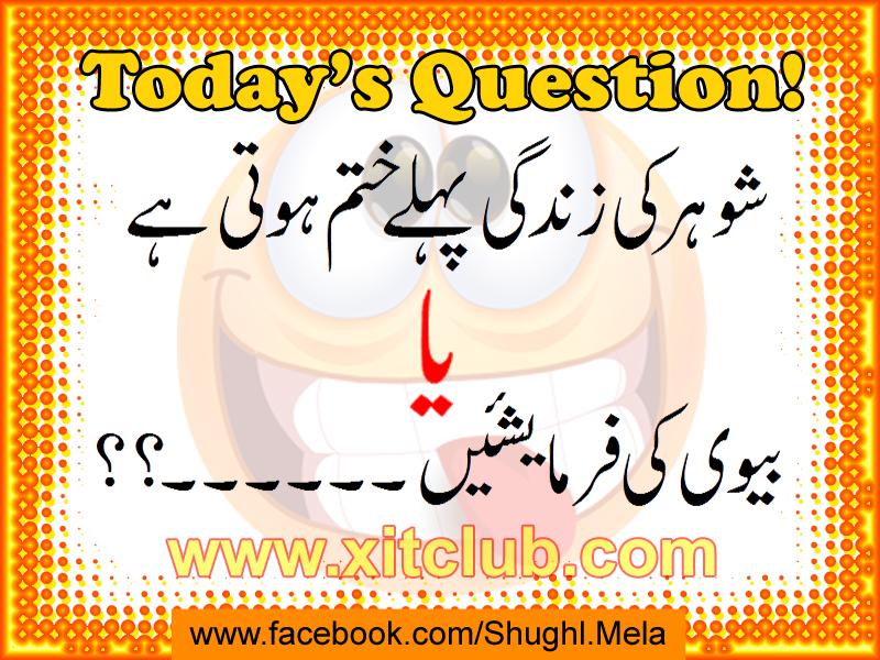 Interesting Questions To Ask In Urdu Funny Urdu Quot...
