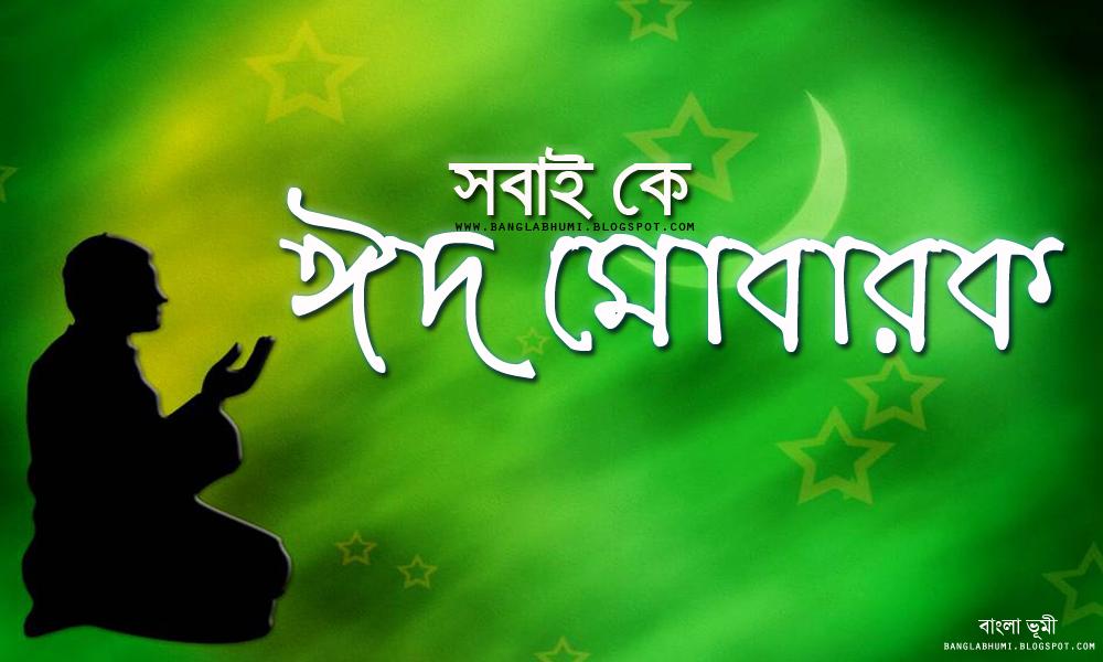 Love Eid Mubarak Wallpaper : Bangla Eid Mubarak Quotes. QuotesGram