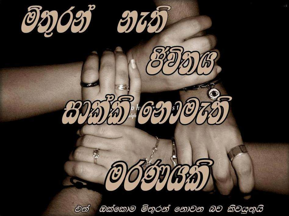sinhala quotes for mother quotesgram