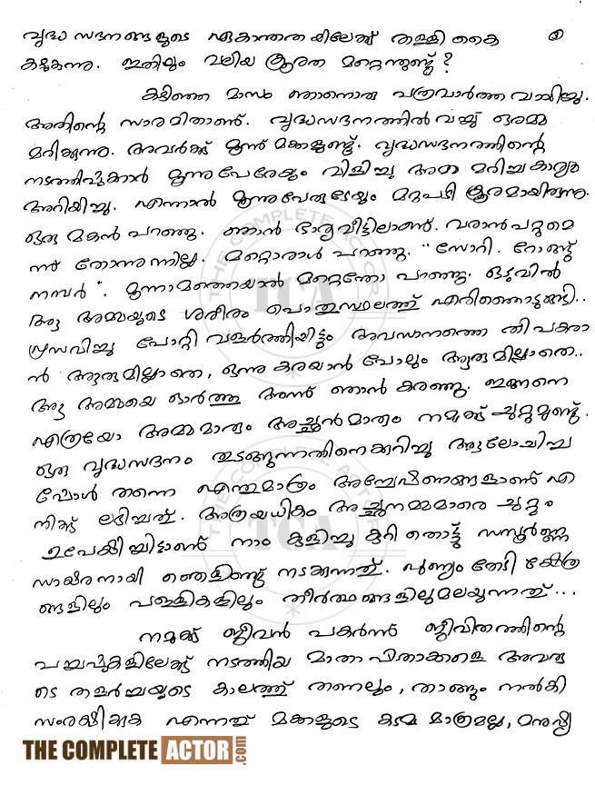 old age homes essay in malayalam language Consider this, out of every 10 elderly couples in india, more than 6 are forced by their children to leave their homes with no place to go and all hopes lost, the elderly have to resort to old age homes, which do not guarantee first class treatment in india, unlike usa, parents do not leave their children on their.