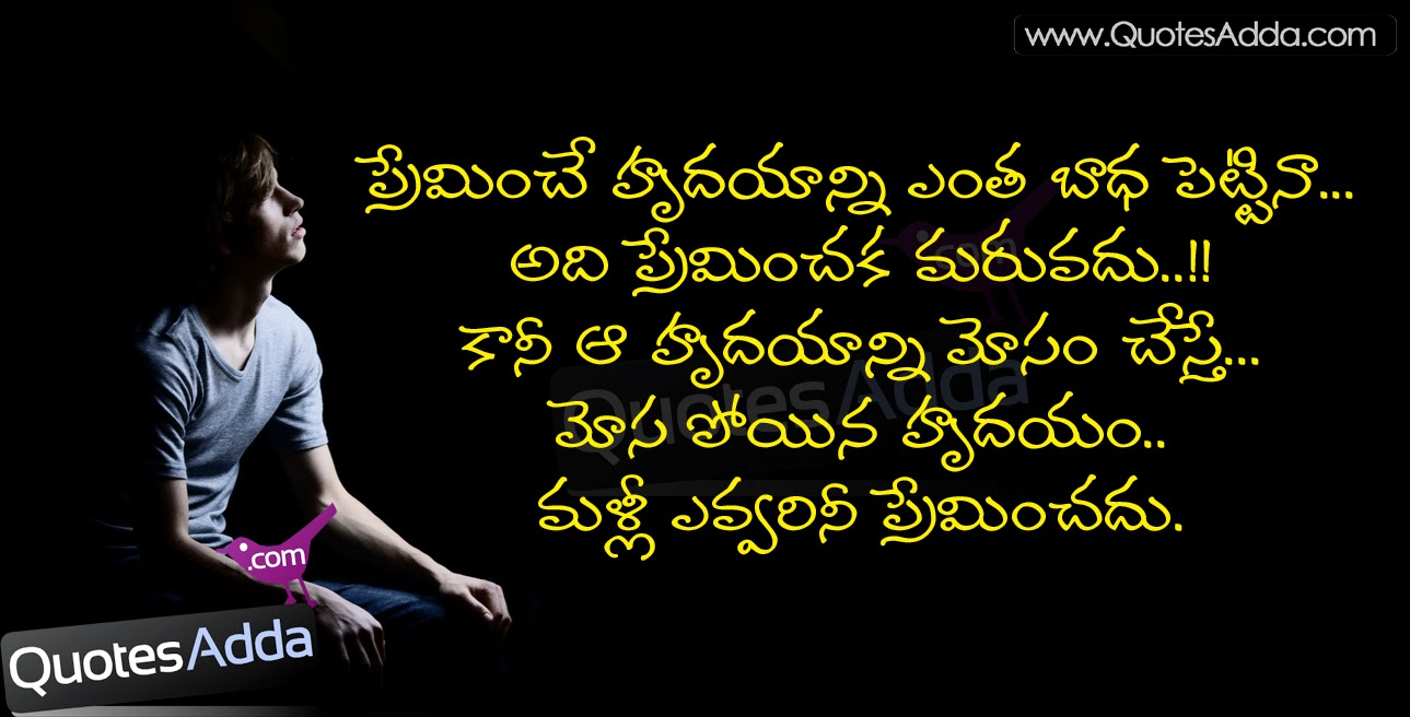 Love Failure Telugu Quotes. QuotesGram