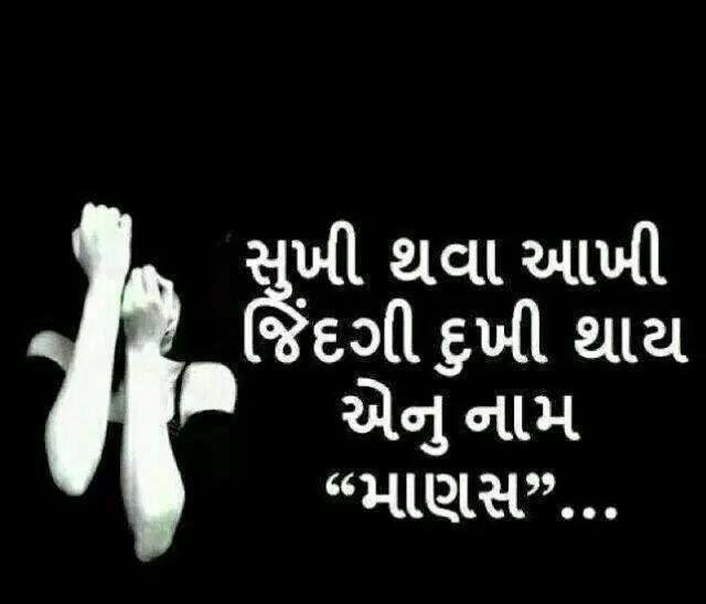 Marriage Quotes Gujarati: Gujarati Quotes Inspirational. QuotesGram