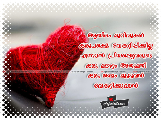 Malayalam sad love feeling whatsapp status - YouTube