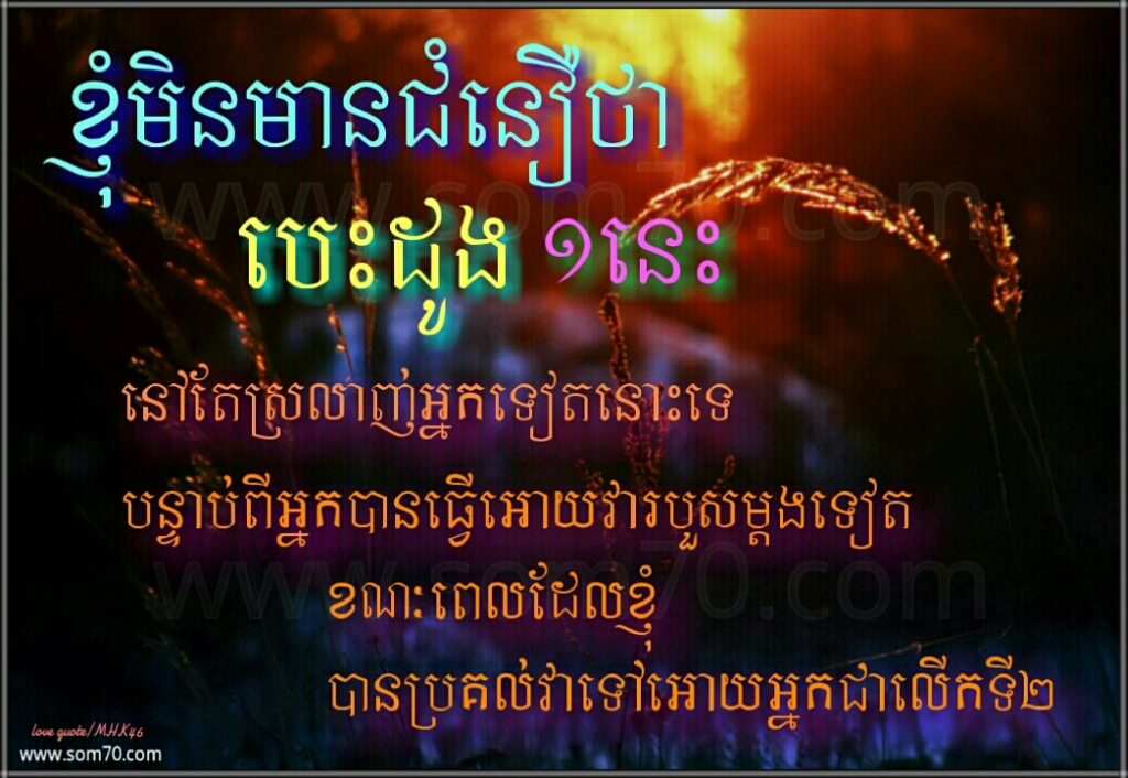 Khmer Love Quotes. Quo...