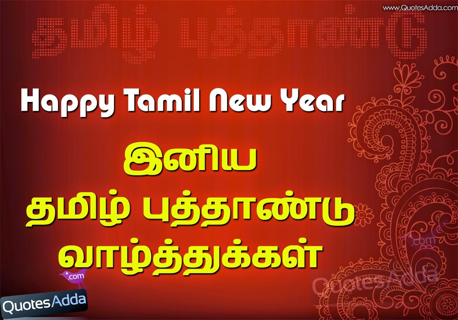Latest Tamil Quotes. QuotesGram