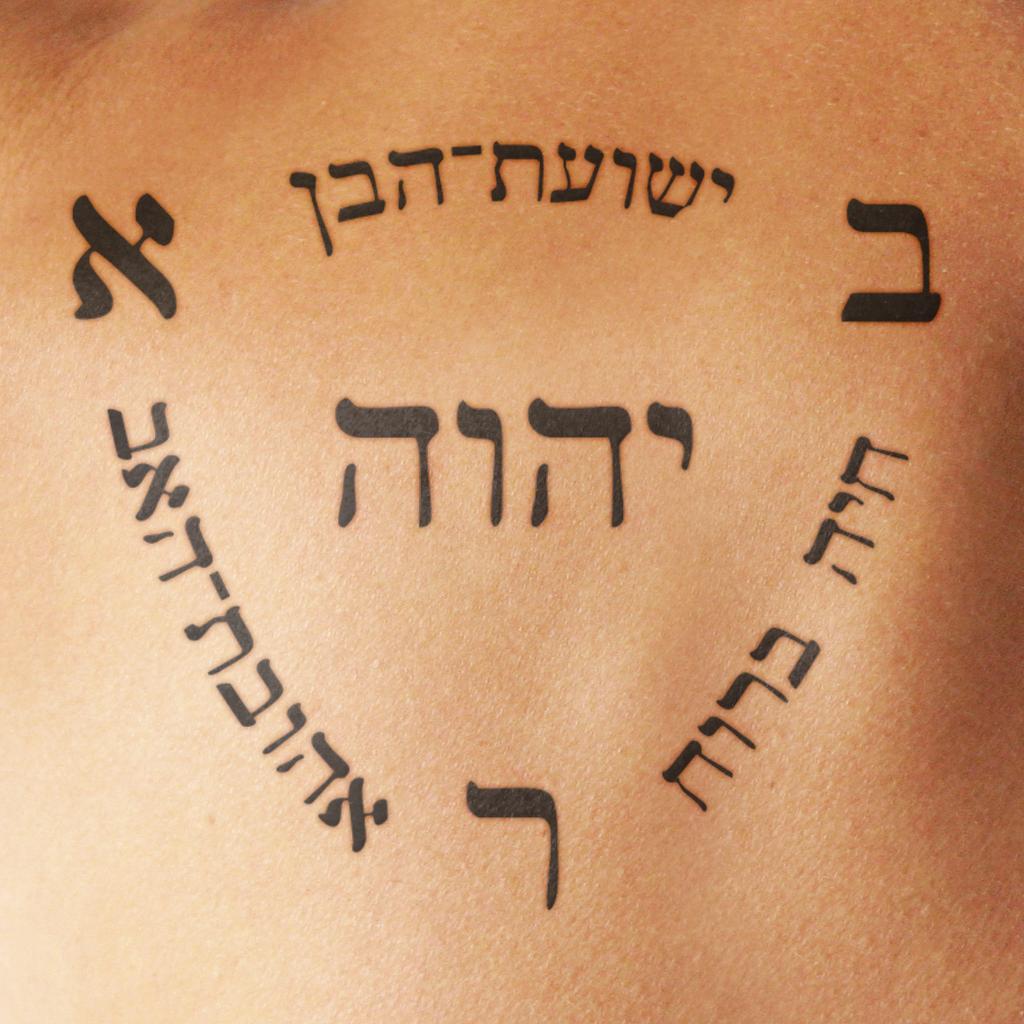 Inspirational Quotes Tattoo Ideas Quotesgram: Hebrew Tattoos Inspirational Quotes. QuotesGram