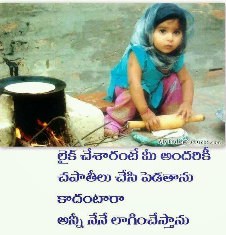 Quotation Pics In Telugu: Telugu Funny Images Quotes. QuotesGram