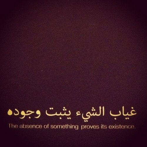 Motivational Quotes In Arabic. QuotesGram
