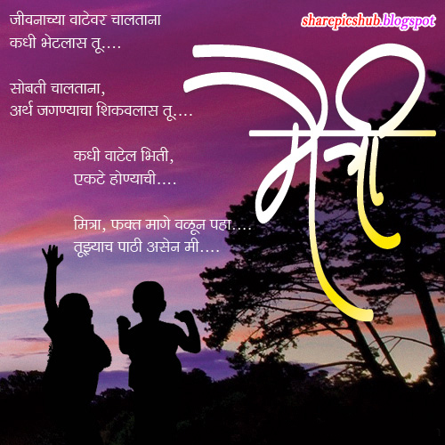 Birthday Wishes For Friends Quotes In Marathi: Marathi Friendship Quotes. QuotesGram