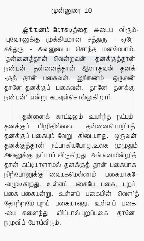 Bhagavad geethai in tamil