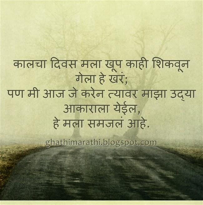 famous marathi quotes quotesgram