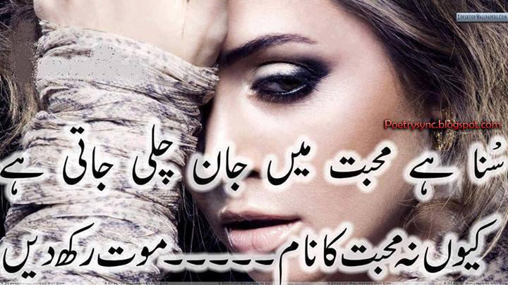 Sister Love Quotes In Urdu. QuotesGram