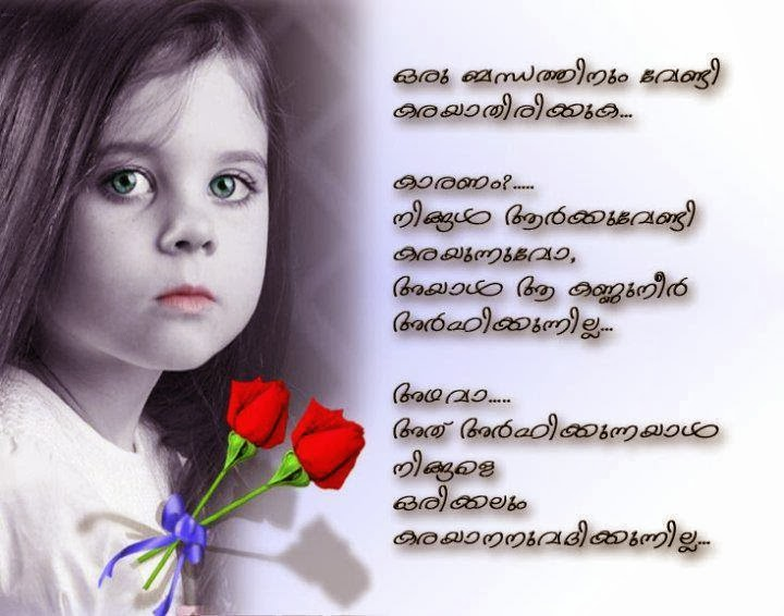 Malayalam Quotes For Mothers Day. QuotesGram
