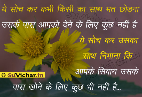 emotional quotes hindi hindi in quotesgram