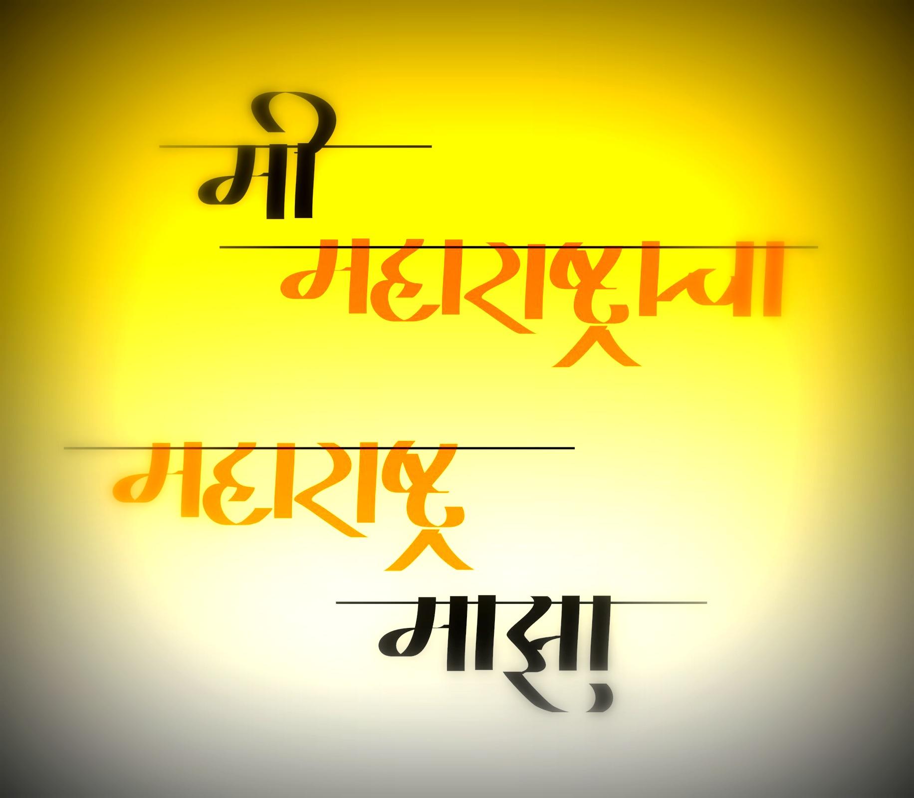 Marathi Quotes Wallpaper. QuotesGram