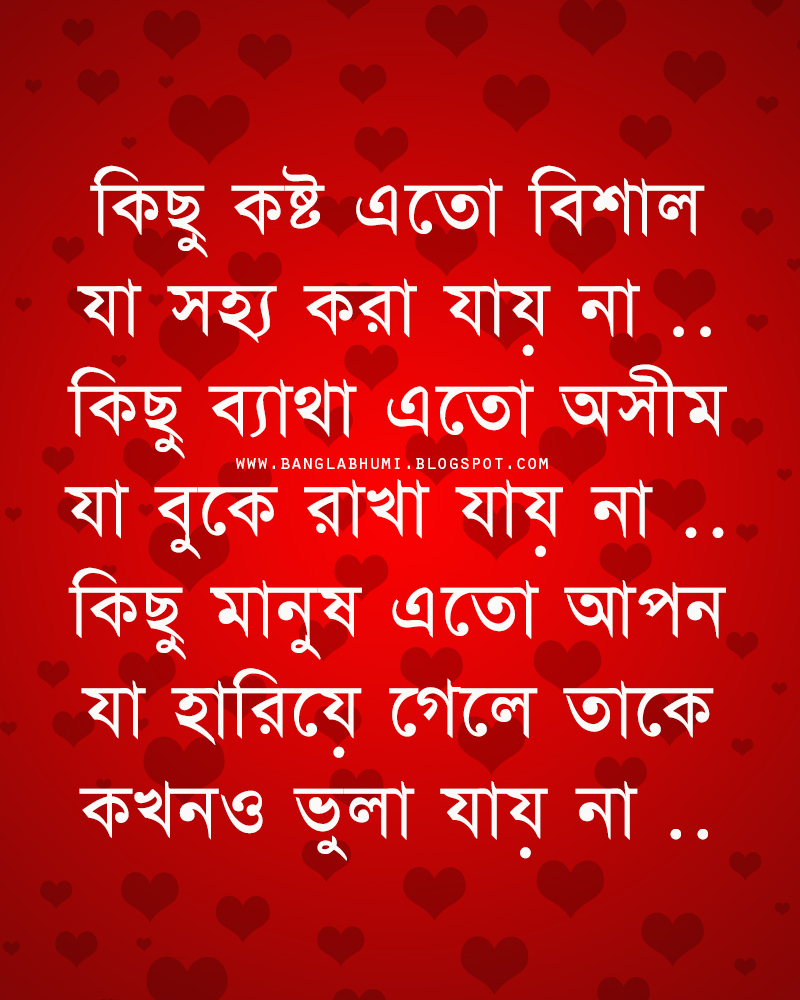 Love Images With Quotes And Pictures : Love Quotes In Bangla Bangla. QuotesGram