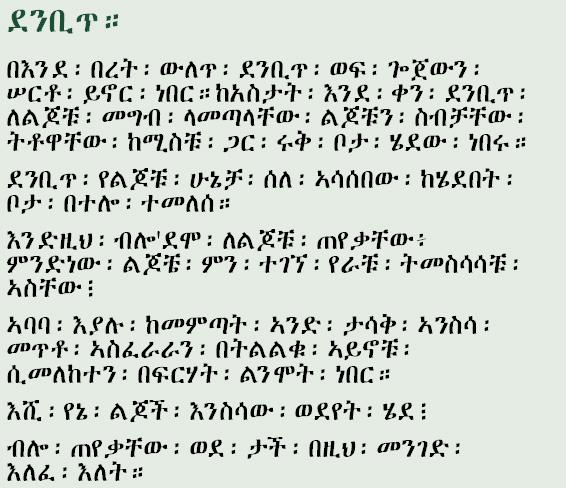 Amharic Funny Quotes Quotesgram