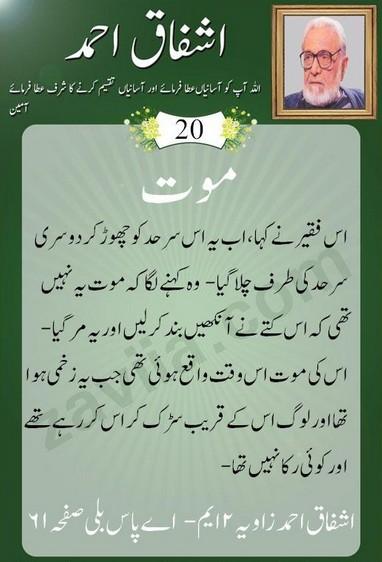 ashfaq ahmed quotes in urdu quotesgram