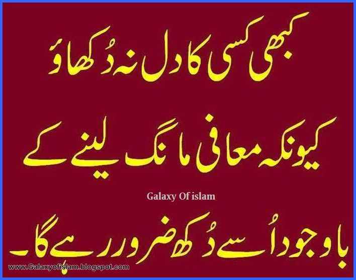 Friendship Quotes In Urdu. QuotesGram