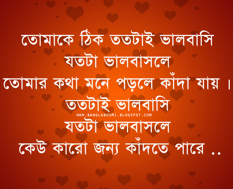 Bangla Writing Love Wallpaper : Bengali Quotes. QuotesGram