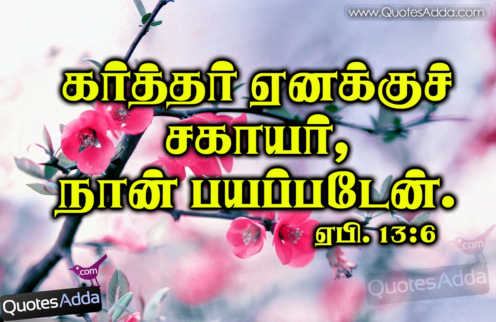 Tamil Christian Quotes Quotesgram