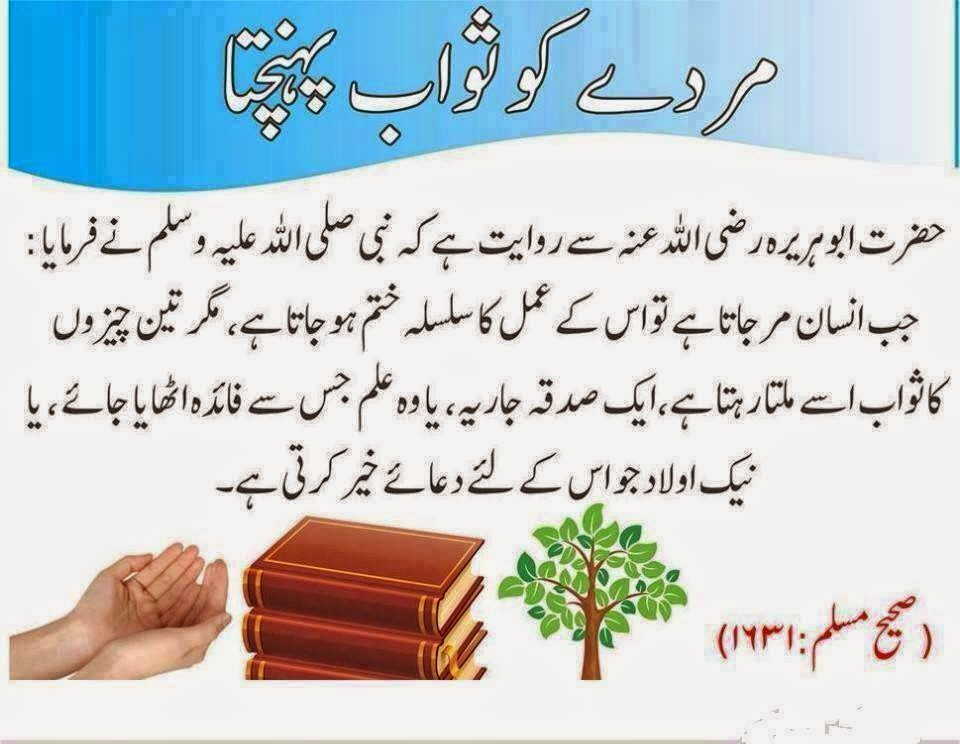 Best Advice Quotes In Urdu: Best Urdu Shayari Quotes. QuotesGram