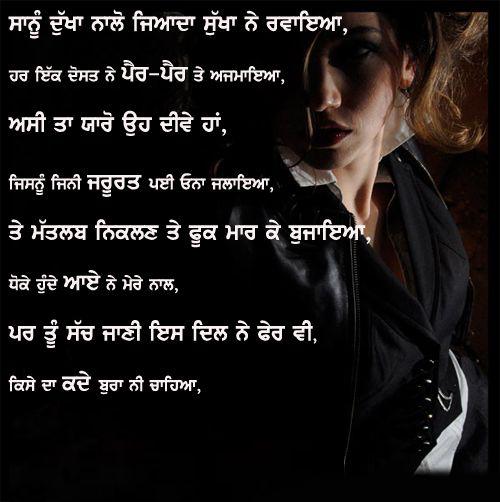 Punjabi Sad Quote: Punjabi Sad Quotes. QuotesGram